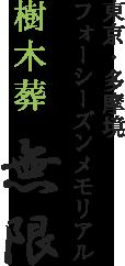 東京・多摩境フォーシーズンメモリアル 樹木葬 無限